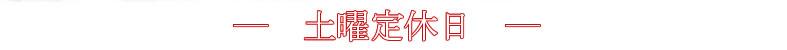 top_定休_2