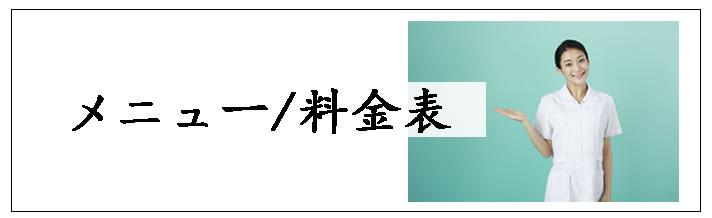 メニュー・料金表