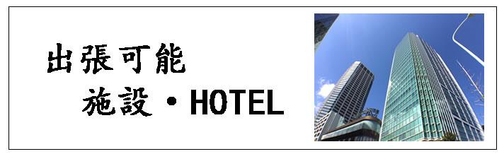 施設・ホテル