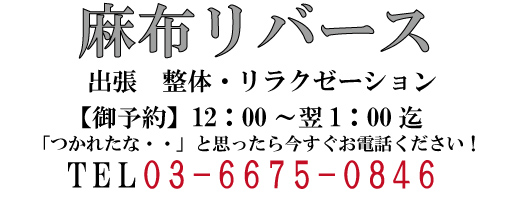 東京都港区麻布十番(港区、品川区、中央区、目黒区、千代田区、新宿区、渋谷区など)出張整体なら麻布リバースへ!30分以内に到着致します。