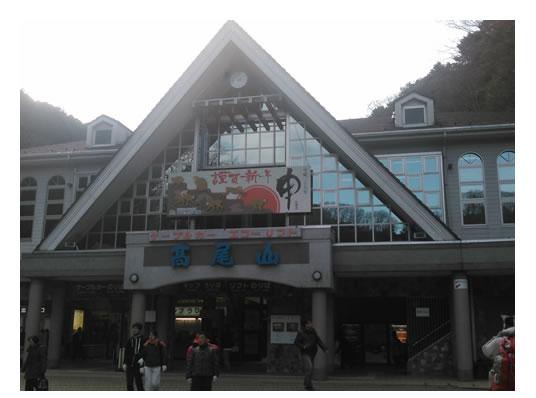 高尾山登山鉄道