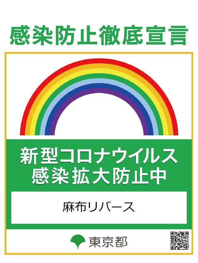東京都感染拡大防止_麻布リバース