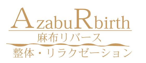 東京都港区麻布十番 整体・リラクゼーションなら麻布リバースへ!